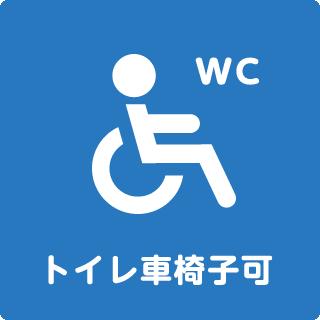 トイレ車椅子可