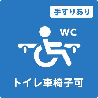 トイレ車椅子可(手すりあり)