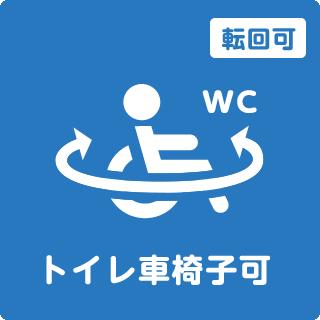トイレ車椅子可(転回可)
