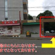 駐車場はお店からすぐの場所にございます。3台まで駐車可能です。