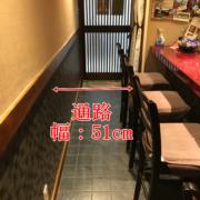 通路幅:51cm