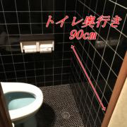 トイレの奥行きは90cm