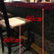 カウンター席の高さは90cm。椅子の高さは60cmです。