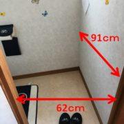 トイレ入り口幅は64cm。奥行91cm。