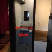 トイレ入り口幅は60cmあります。