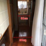 廊下幅90cm。廊下内の戸幅62cm。