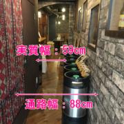 酒樽があるので、実質の通路幅は59cm。