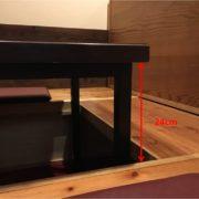 座敷テーブル高さは24cmあります。