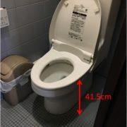 便座までの高さは41.5cmです。
