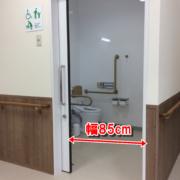 多目的用トイレの入口の幅は85cm
