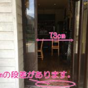 入口には5cmの段差。入口幅73cm。