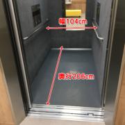 奥行き206cm 幅104cmのエレベーター