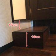 トイレの入口前に18cmの段差と15cmの段差があります。