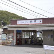 山陽電車八家駅からすぐ!!