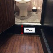 トイレ入口段差 25㎝