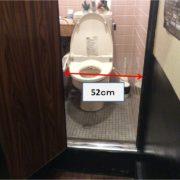 トイレ入口幅52cm。
