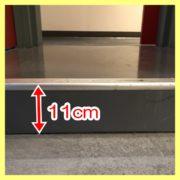 トイレ入り口前通路には11cmの段差があります。