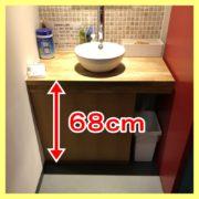 洗面台高さ68cm