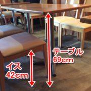 テーブル高さ69cmイス42cm