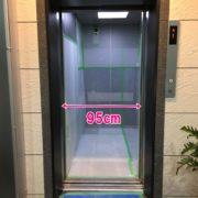 エレベーター扉幅95㎝