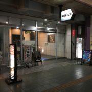 店舗はKUKIビルの2階です。