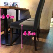 テーブル高さ69㎝。椅子高さ45㎝。